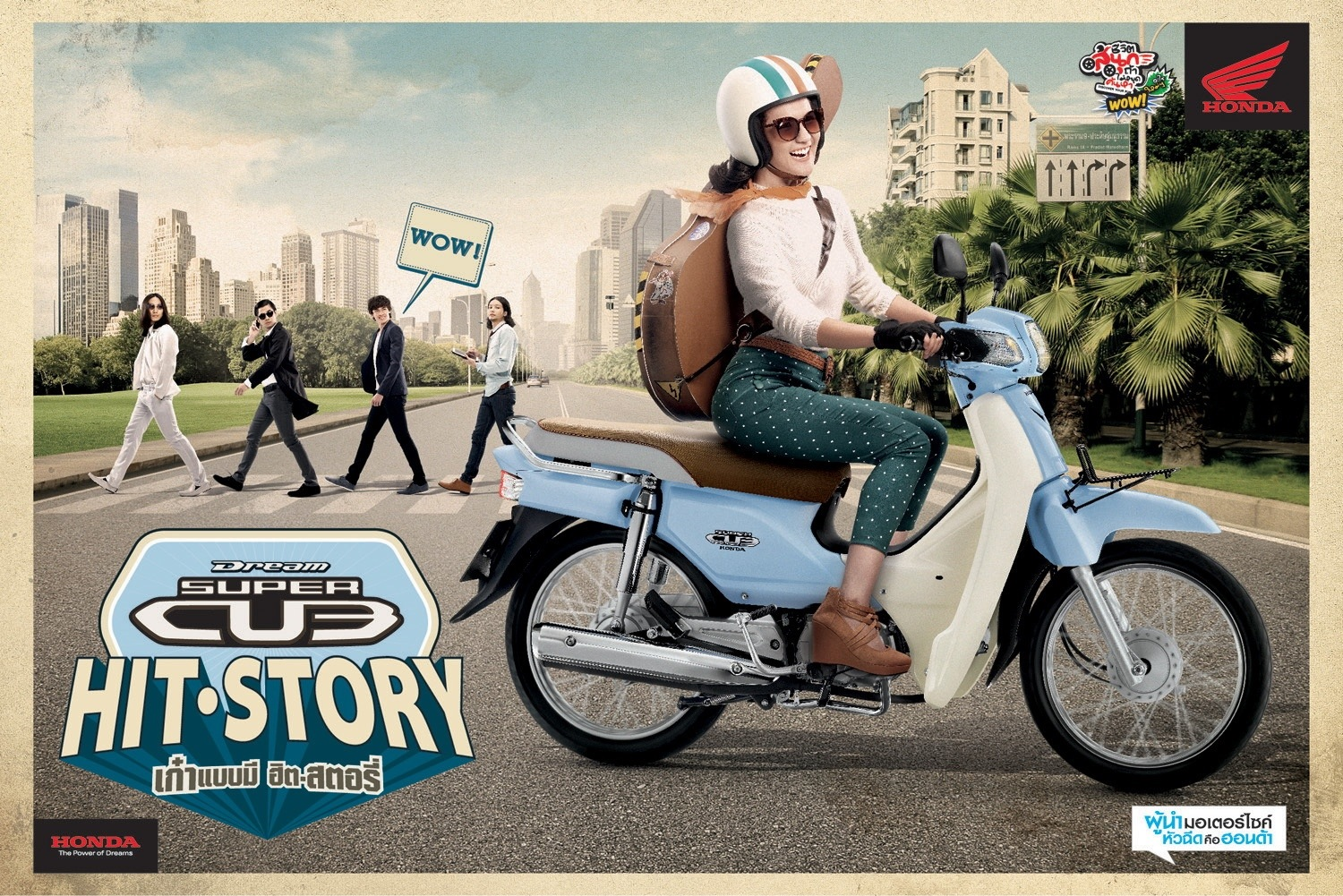 """Honda Acts Cool under """"Hit-Story"""" Concept Launches Super Cup for Retro-Fashion Lovers   komarjohari"""