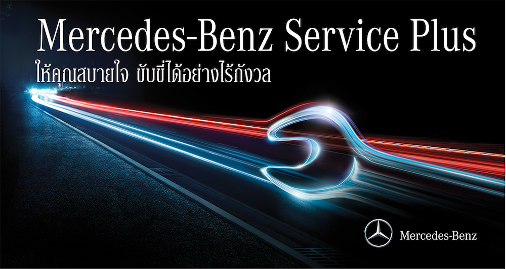 Mercedes benz service plus a peace of mind driving for Mercedes benz service promotional code