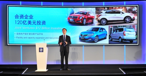 According to Matt Tsien, GM Executive Vice President and President of GM China, GM China's joint ventures will make capital expenditures of about $12 billion between 2014 and 2017.