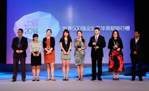 General Motors China was recognised today as the fourth-best Fortune 500 company in the area of corporate social responsibility at the 2014 Corporate Social Responsibility Annual Conference in Beijing. It is the second consecutive year that GM has been among the top companies. Linnette Zhao (fourth from right), Director of Corporate Social Responsibility at GM China, accepted the award.