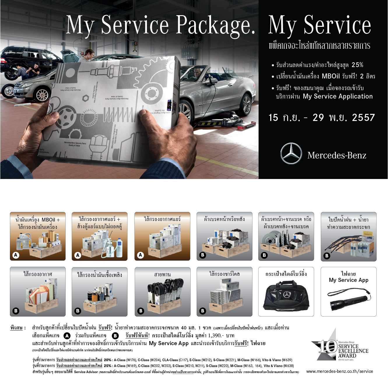 Mercedes benz thailand presents my service package my for Mercedes benz service discount