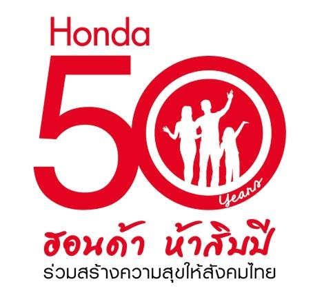 Honda 50 Years LOGO v4