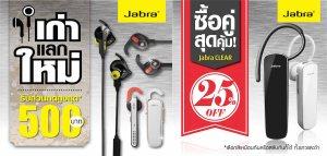PIC_Jabra Promotion_01